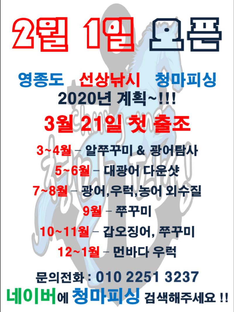 2020년 첫출조 광고폼.png
